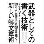 【書評】武器としての書く技術 イケダハヤト ブログを書く人なら必見の本!