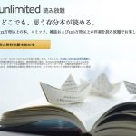 Kindle Unlimited 電子書籍が月980円で読み放題!