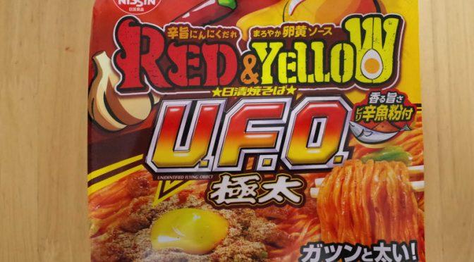 【カップ麺】日清焼きそばUFO RED&Yellow 極太麺が最高!