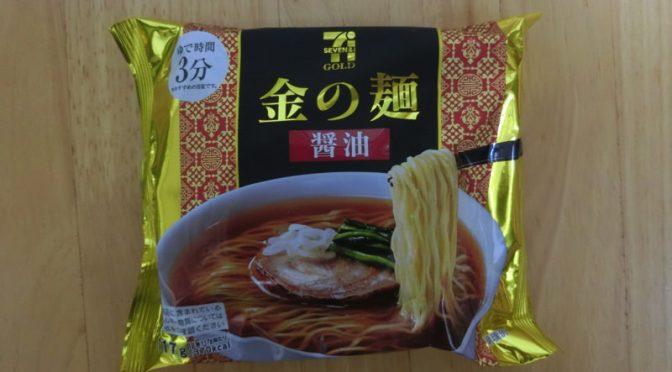 【袋麺】セブンイレブン 金の麺 あっさり味の醤油ラーメンは飽きの来ない味