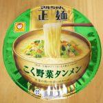 【カップ麺】マルちゃん正麺 こく野菜タンメン シャキシャキの野菜とコクのあるスープが美味しい