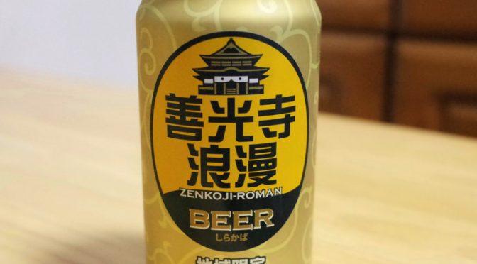 【ビール】善光寺浪漫 しらかば 長野県の地ビール