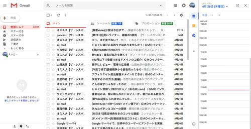 Gmailnewfunc1