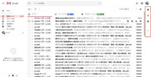 Gmailnewfunc3