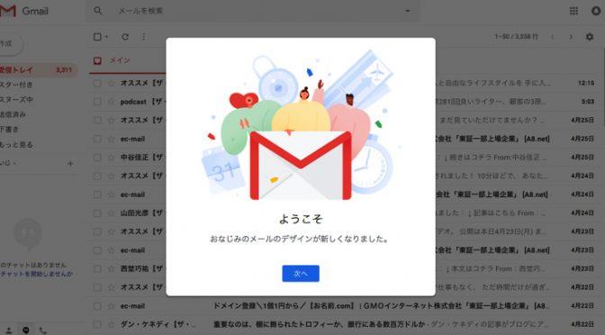 Gmail 大幅アップデートの新機能