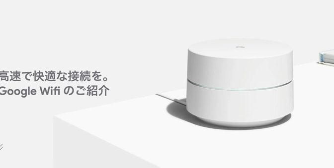 Google WiFi おまかせで最適な通信環境が実現