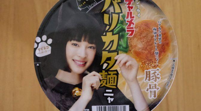 【カップ麺】明星チャルメラ バリカタ麺