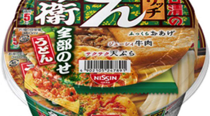 【カップ麺】どん兵衛 全部のせうどん