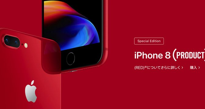 iPhoneの新色(PRODUCT)RED Special Edtion