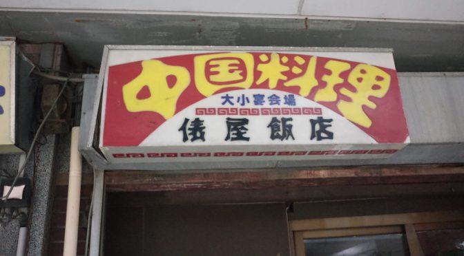 【グルメ】中国料理 俵屋飯店 昔ながらの中華屋さん