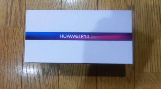 【SIMフリー端末】Huawei P10 Lite 開封レビュー手頃でもしっかりした質感