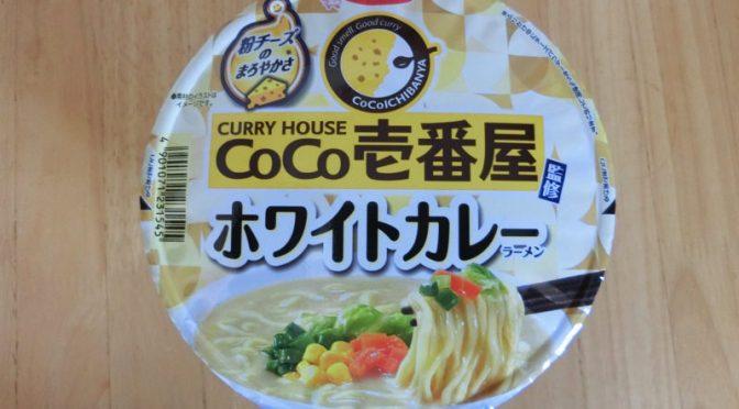 【カップ麺】CoCo壱番屋 ホワイトカレー