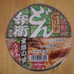 【カップ麺】日清どん兵衛全部のせうどん ついに実食