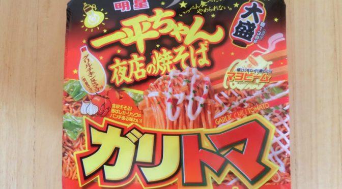 【カップ麺】明星やきそば 一平ちゃん ガリトマ