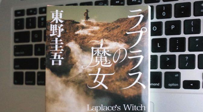 【書評】ラプラスの魔女 グイグイ引き込まれるSFミステリ