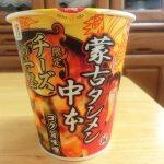 【カップ麺】蒙古タンメン中本 チーズの一撃 激辛味はチーズでどう変わった?