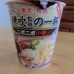【カップ麺】一度は食べたい名店の味 伊吹監修の一杯 ニボニボ中華そば 煮干しの味がたまらん