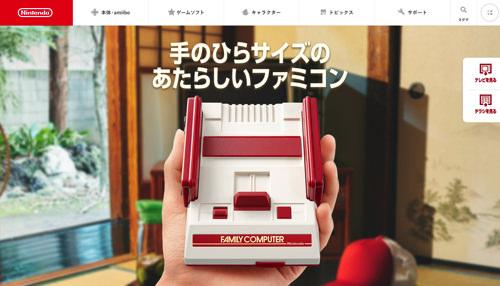 Nintendominifamicon1