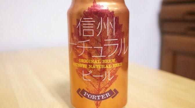 【ビール】信州ナチュラルビール Potrer 苦味ばしったエールビール