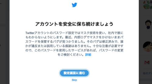 Twitterpasswordl1